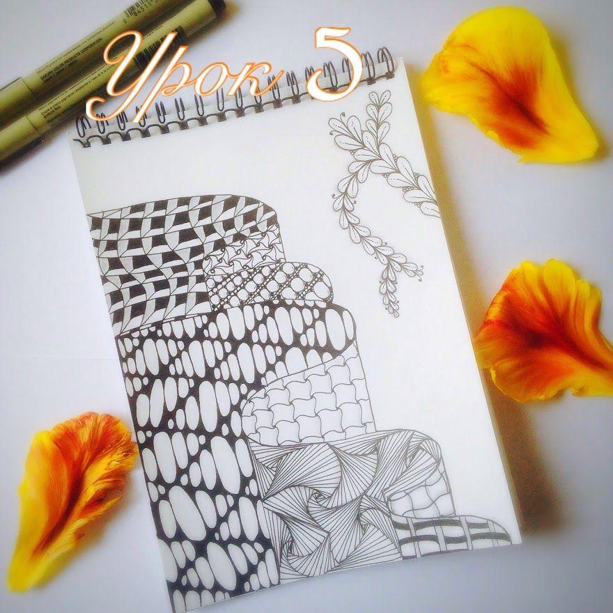 Как я научилась рисовать зинарт Женская Линия