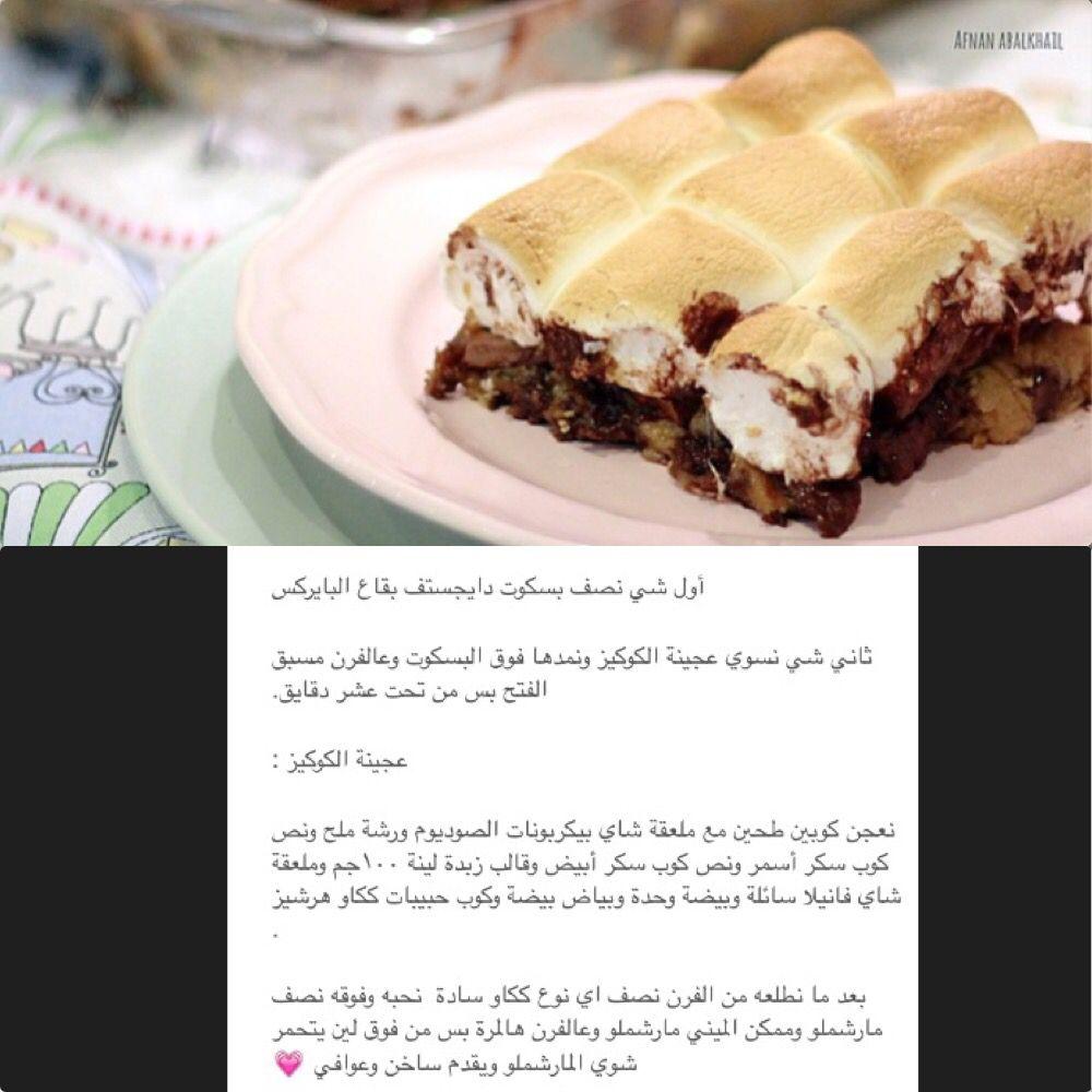 دايجستف سويت Food Desserts Hungry