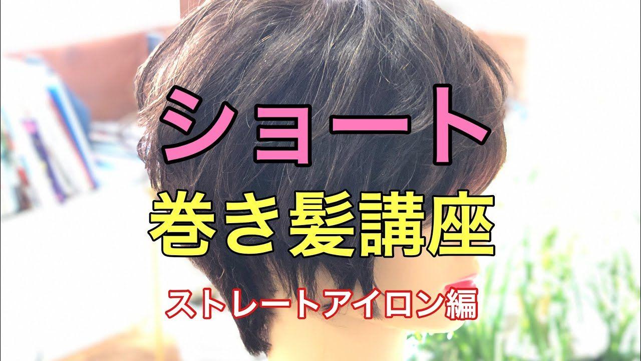 ショートヘア 巻き髪講座 ストレートアイロン編 Youtube 髪 コテ