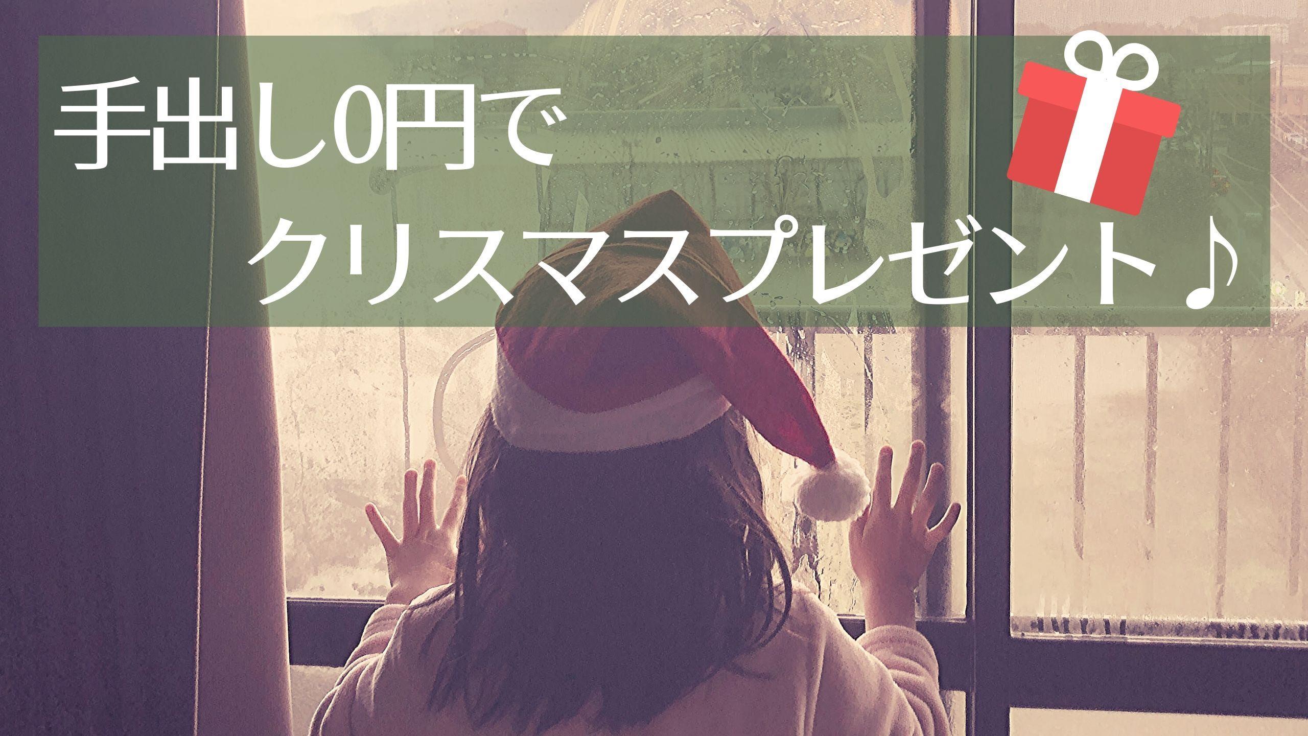 【母子家庭のコスパクリスマス】手出し0円でクリスマスプレゼント購入!   シングルマザーTips