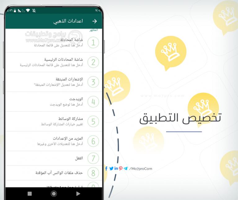 واتساب الذهبي تحميل أحدث إصدار من واتس اب جولد Whatsapp Gold Map Gold Screenshots