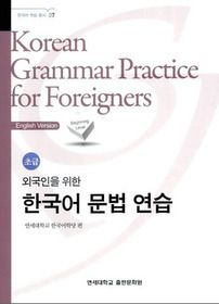 Yonsei Korean Language Book