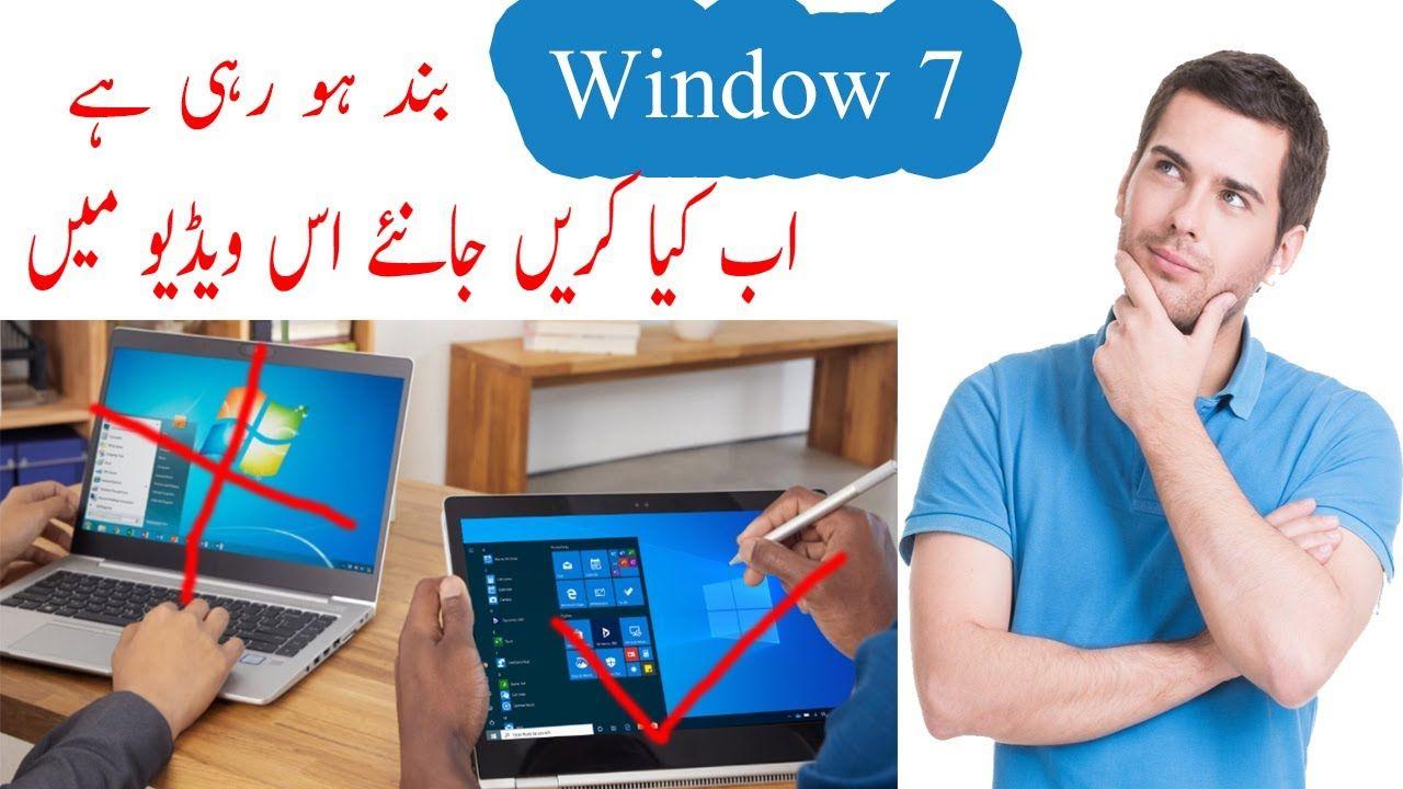 How To Upgrade Windows 7 To Windows 10 Microsoft New Update 2020 Windows 10 Microsoft Windows Microsoft
