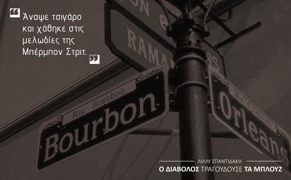 Να παρασύρεσαι στα στενά της Νέας Ορλεάνης... <3  #ODiavolosTragoudouseTaBlues  Photo Credit: @bookbastards