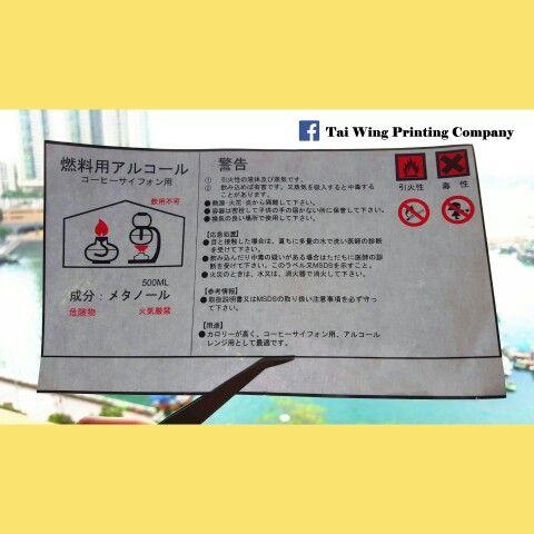 Caution stickers 2500pcs caution keepchildrensafe dangerous flammable poison product