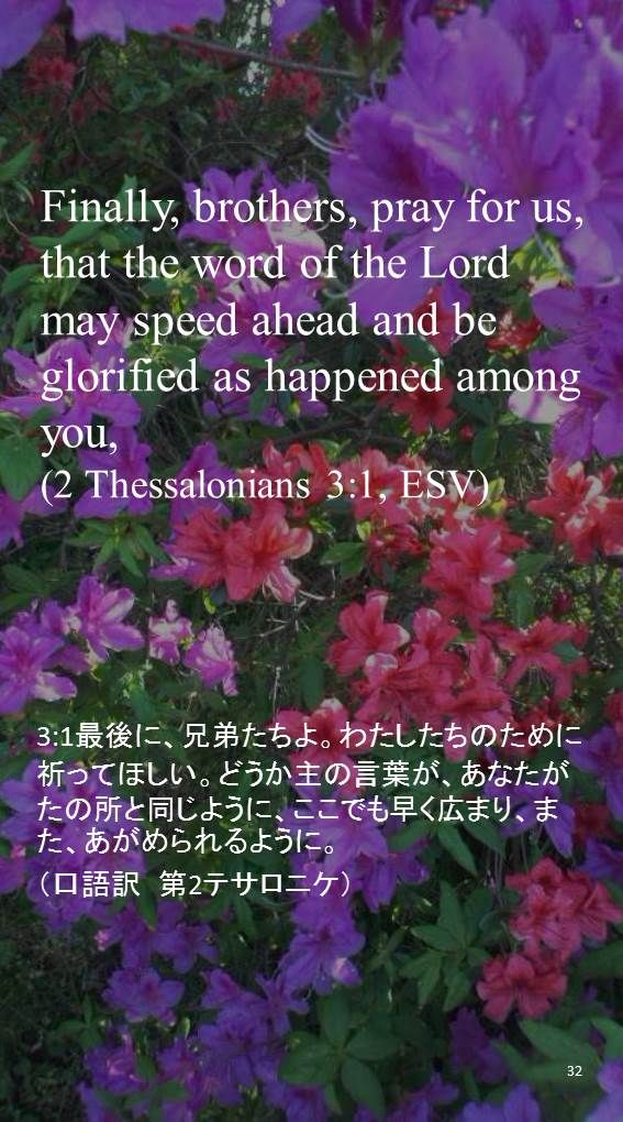 Finally, brothers, pray for us, that the word of the Lord may speed ahead and be glorified as happened among you,(2 Thessalonians 3:1, ESV)