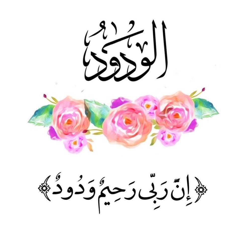 إسم الله الودود إسم الله الودود أي الذي يحب أنبياءه ورسله وأتباعهم ويحبونه فهو أحب إليهم من كل Beautiful Roses Islamic Calligraphy Doa Islam