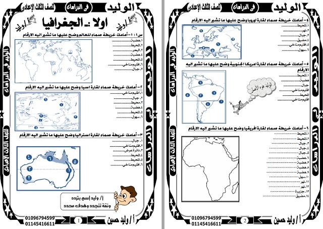 مراجعة نهائية للدراسات الاجتماعية للثالث الاعدادى عام وازهر ترم اول للاستاذ وليد حسين Study Terme