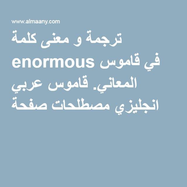 ترجمة و معنى كلمة Enormous في قاموس المعاني قاموس عربي انجليزي مصطلحات صفحة 1