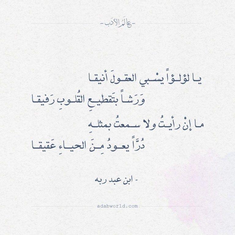 من اجمل ما قيل في الغزل بالمحبوبة عند العرب عالم الأدب Arabic Words Math Words
