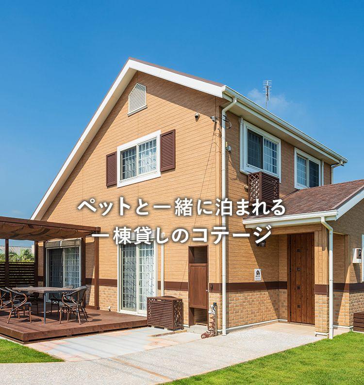 公式サイト Asovilla ペットと泊まれる貸別荘 別荘 テラス インナーテラス