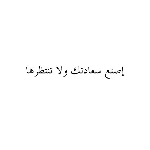 To Not Wait Anyone To Make You Happy Be Happy Words Of Encouragement Beautiful Arabic Words Quotes