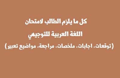 كل ما يلزم الطالب للاستعداد لامتحان اللغة العربية للتوجيهي الوزاري توقعات اجابات ملخصات مراجعة Blog Posts Blog