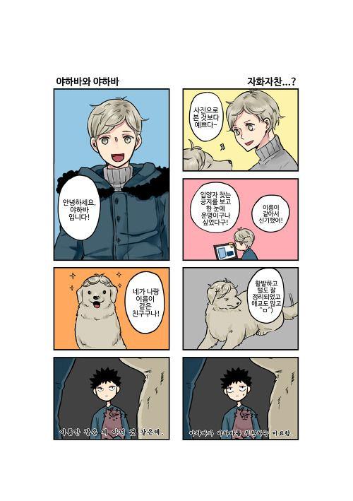 집사일지2 Sample 일본만화 애니메이션 만화