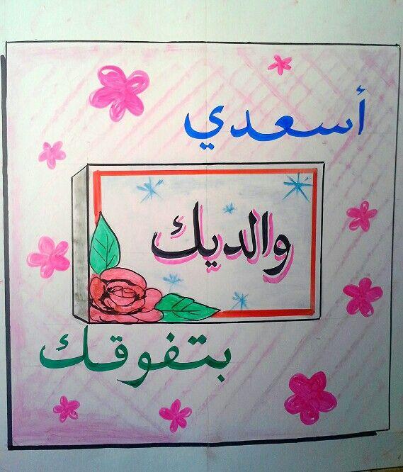 اسعدي والديك بتفوقك School Projects Learning Arabic Arabic Lessons