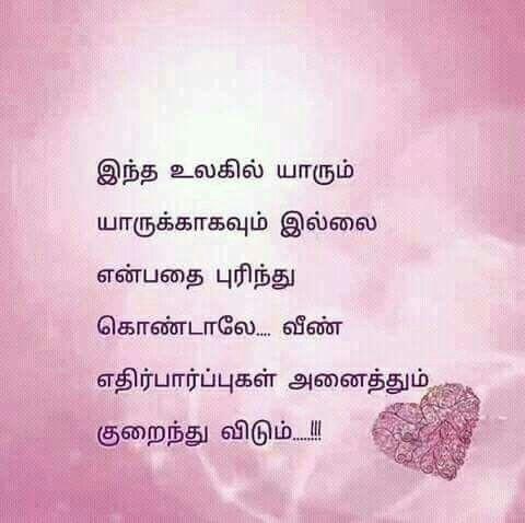 Pin by bhuvana jayakumar on Tamil quotes | Pinterest