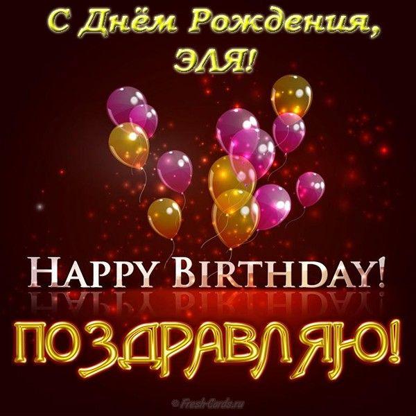 Поздравление с днем рождения эле 229