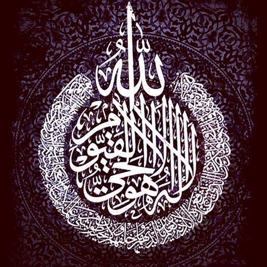 آية الكرسي بسم الله الرحمن الرحيم الل ه لا إ ل ه إ لا ه و ال ح ي ال ق ي وم لا ت Islamic Art Calligraphy Islamic Art Islamic Calligraphy Painting