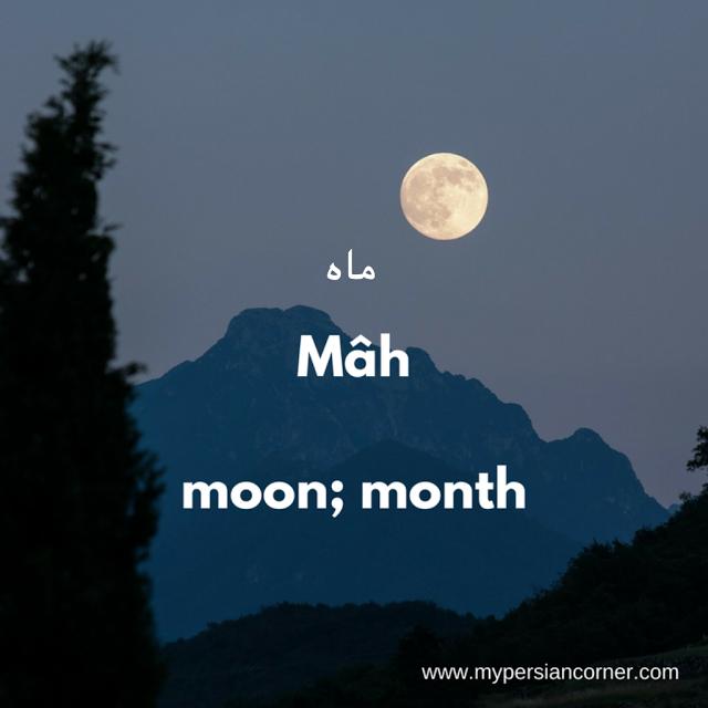 Word of the day mah persian language pinterest persian mah means moon or month in persian farsi language stopboris Choice Image