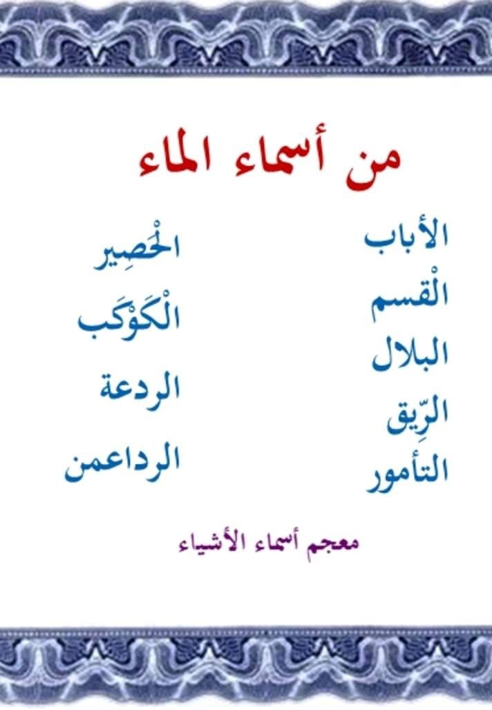 Pin By Bleedingheartrose Light On أسماء في اللغة In 2020 Learn Arabic Language Language Quotes Beautiful Arabic Words