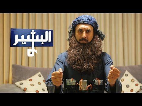 al basheer show english - YouTube