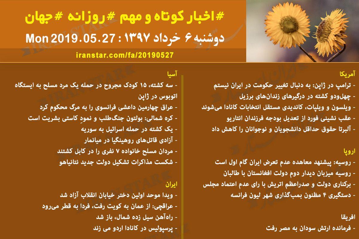 دوشنبه 6 خرداد 1398 27 05 2019 Mon