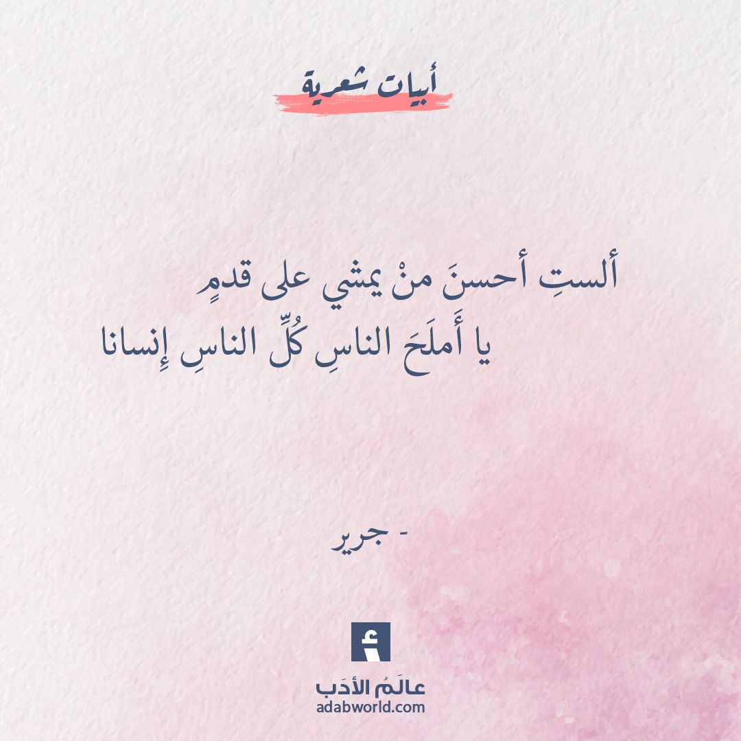 من اجمل ما قال جرير في الغزل عالم الأدب Words Quotes Writing Quotes Islamic Love Quotes