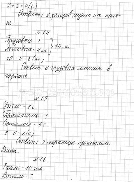 Решение и оформление простых задач в 1 классе | Уроки ...
