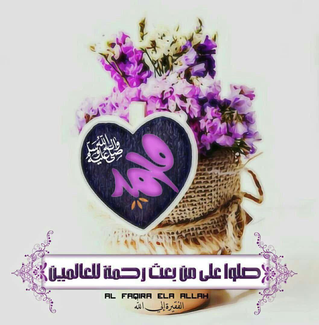 صلى عليك الله يا خير الورى Islamic Art Calligraphy Islamic Images Islamic Art