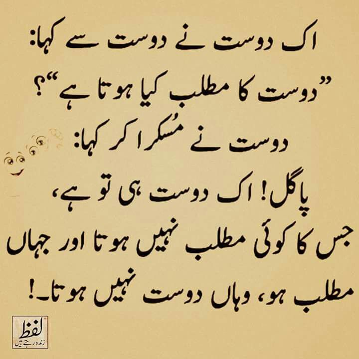 pin by ayesha farooqui on urdu quotes islamic inspirational