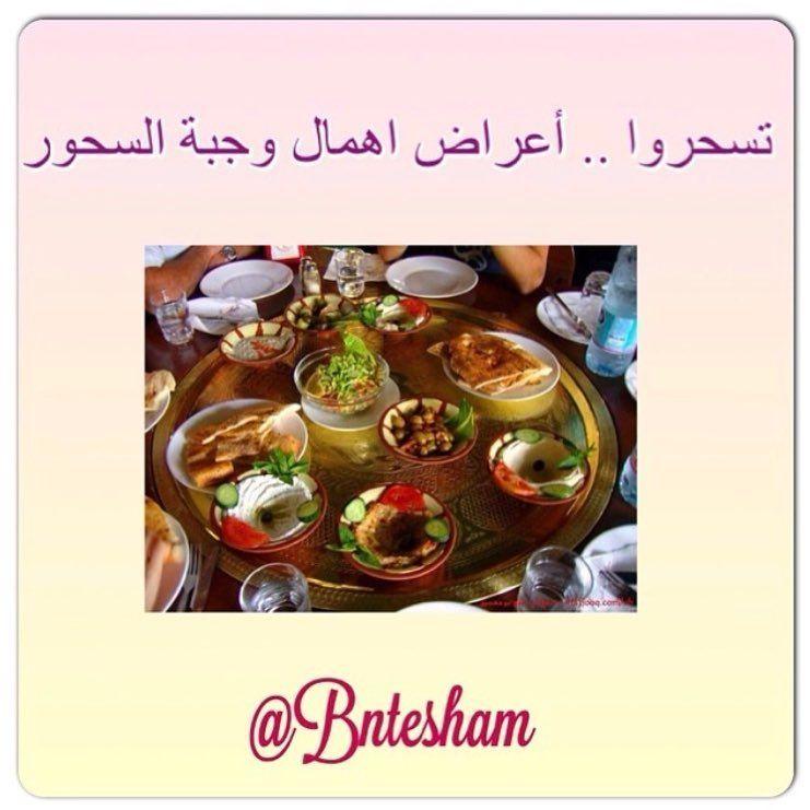 تسحروا أعراض اهمال وجبة السحور اعراض اهمال وجبة السحور Ramadan Tips Food Instagram Posts