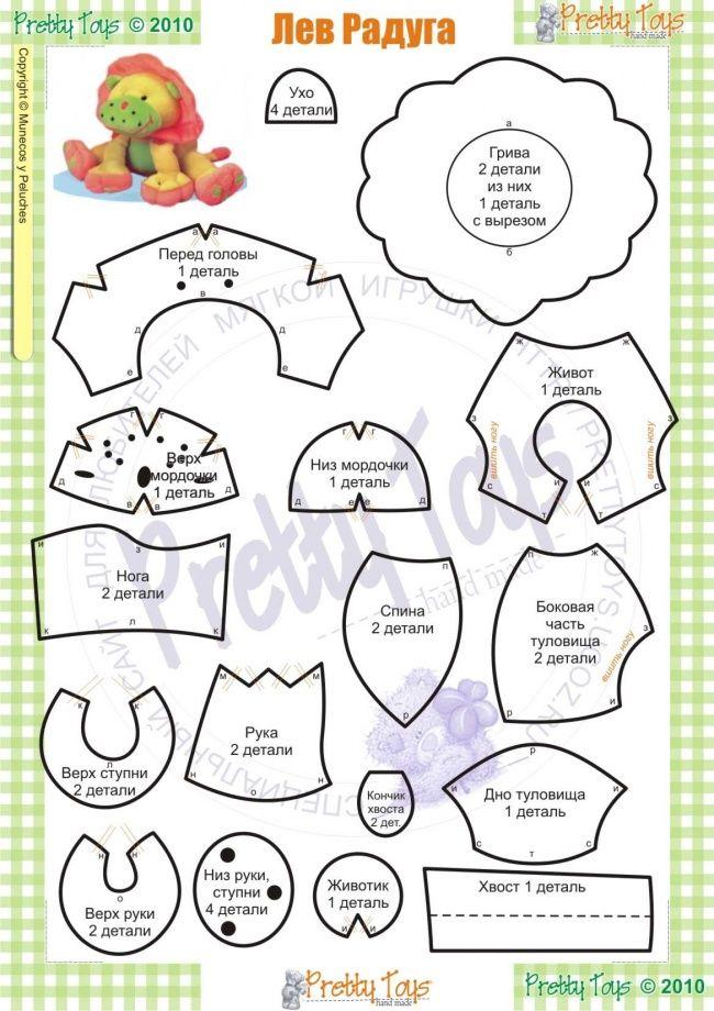 Лев Радуга loin stuffed toy pattern sewing | ТИГРА | Pinterest ...