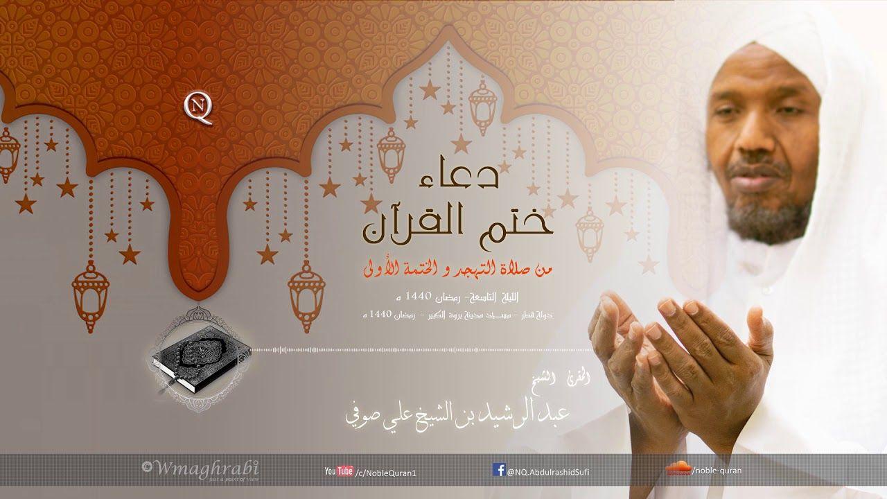عبد الرشيد صوفي Abdulrashid Sufi دعاء ختم القرآن Noble Quran Cards Quran