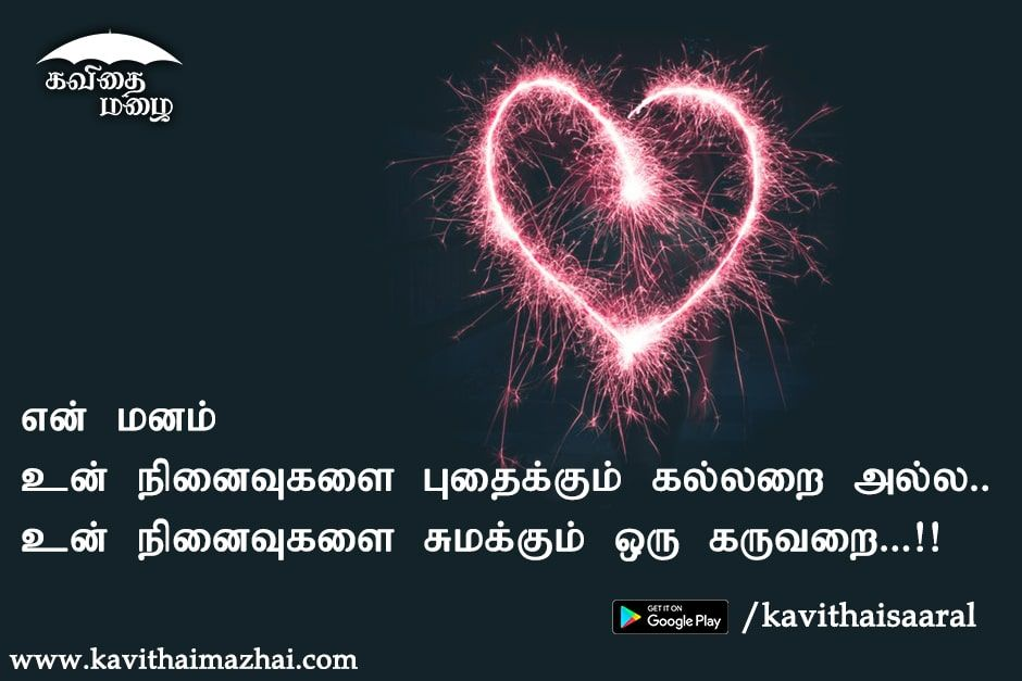 Kadhal Kavithaigal Tamil is the high-grade app which has more love quotes you can get in play store or visit kavithaimazhai website #kavithaimazhai #kadhalkavithai #tamilkavithai #kavithai #tamil #tamilkavithaigal #kavithaigal #dailyquotes #lovequotes #tamilquote