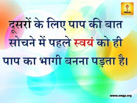 Quote by Pandit Shri Ram Sharma Acharya 21/12/2014