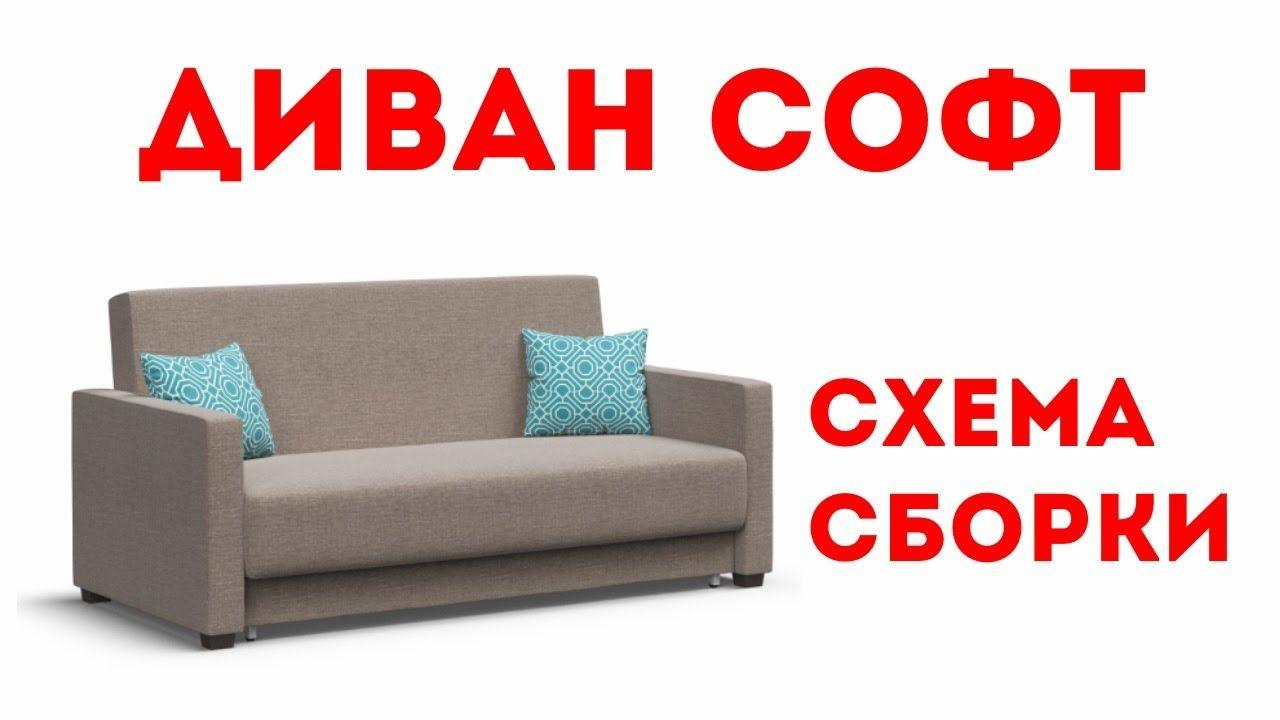 как собрать диван софт от много мебели схема сборки дивана софт