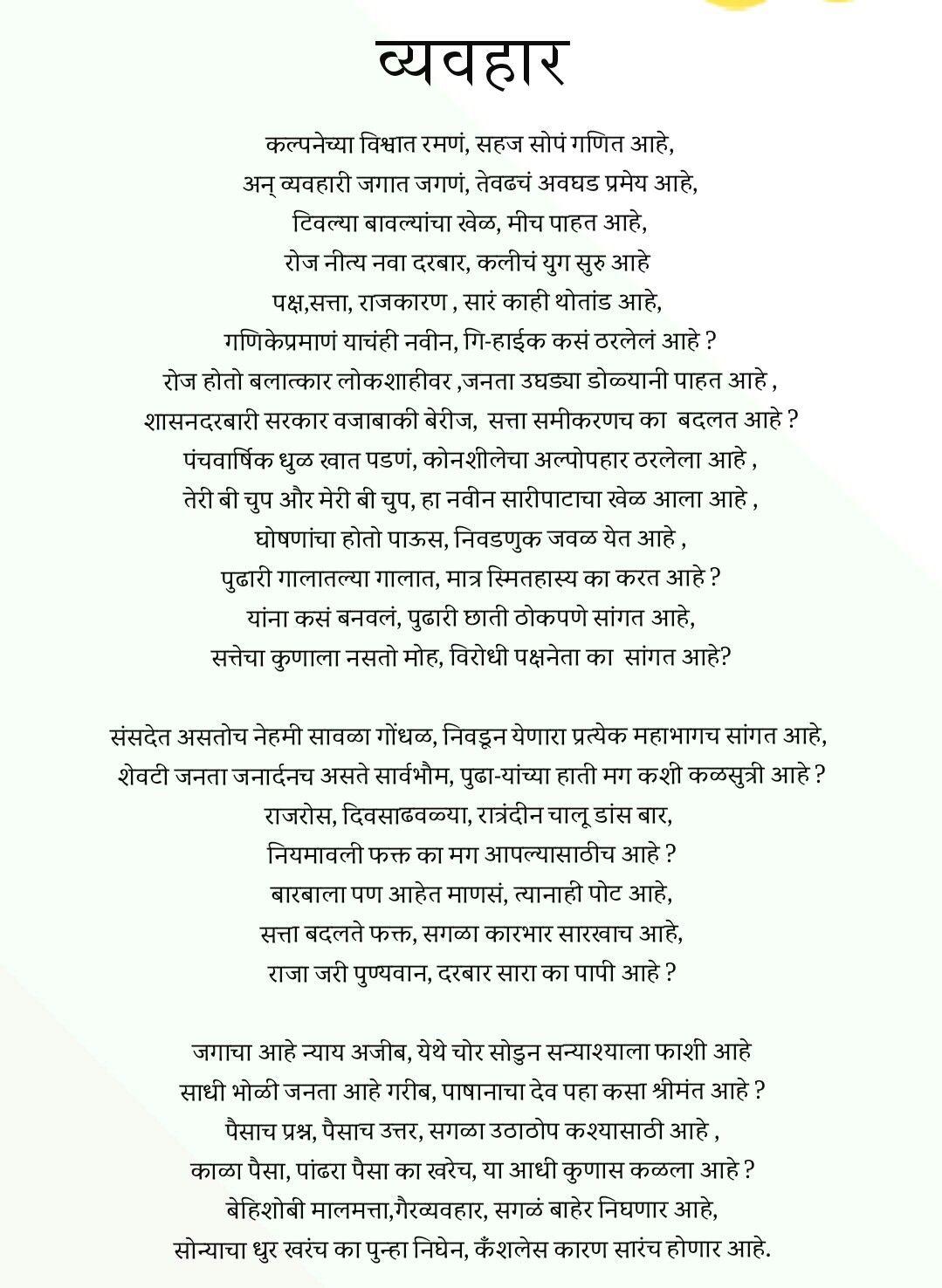 व्यवहारच जग Marathi poems, Marathi quotes, Poems