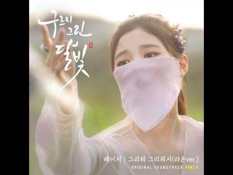 베이지(Beige) - 그리워 그리워서(라온: Raon ver.)[구르미 그린 달빛: Moonlight Drawn by Clouds] OST Part 8[가사 자막: Lyrics] - YouTube