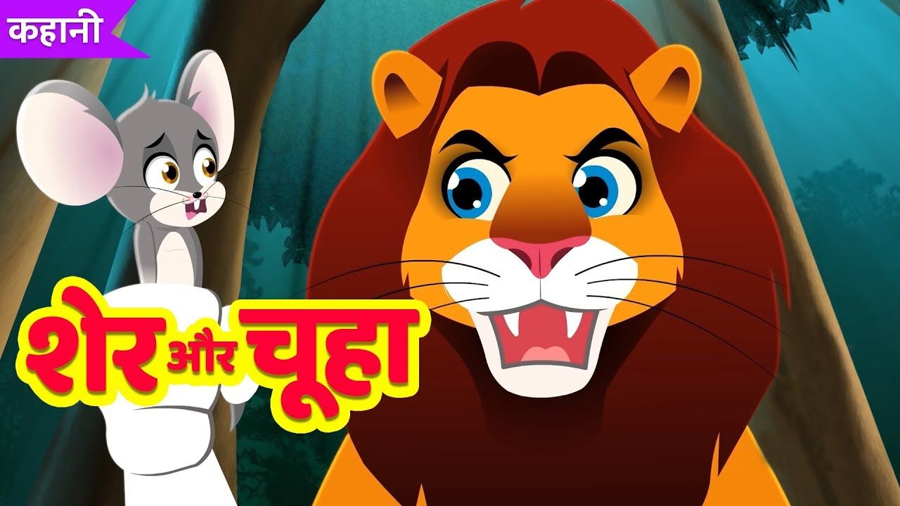 शेर और चूहा | Lion and Mouse | Stories For Kids