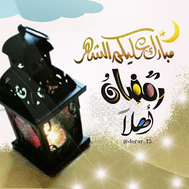 رمزيات انستقرام رمضان كريم 1438 2017 Ramadan Novelty Lamp Novelty