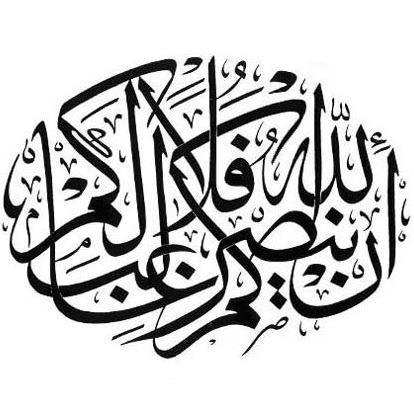 إن ينصركم الله فلا غالب لكم Arabic Calligraphy Arabic Quotes