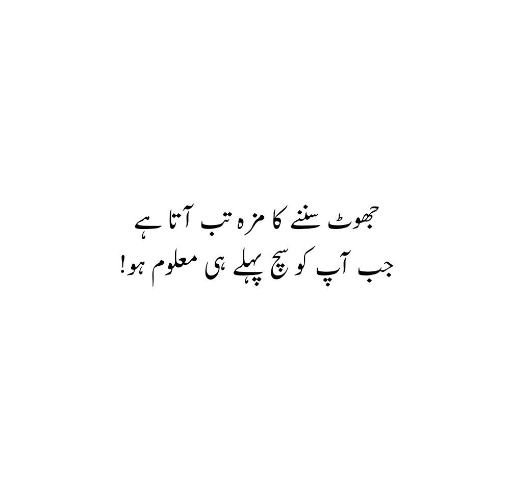 Urdu Quotes اردو Urdu Funny Quotes Mean People Quotes My Dad Quotes