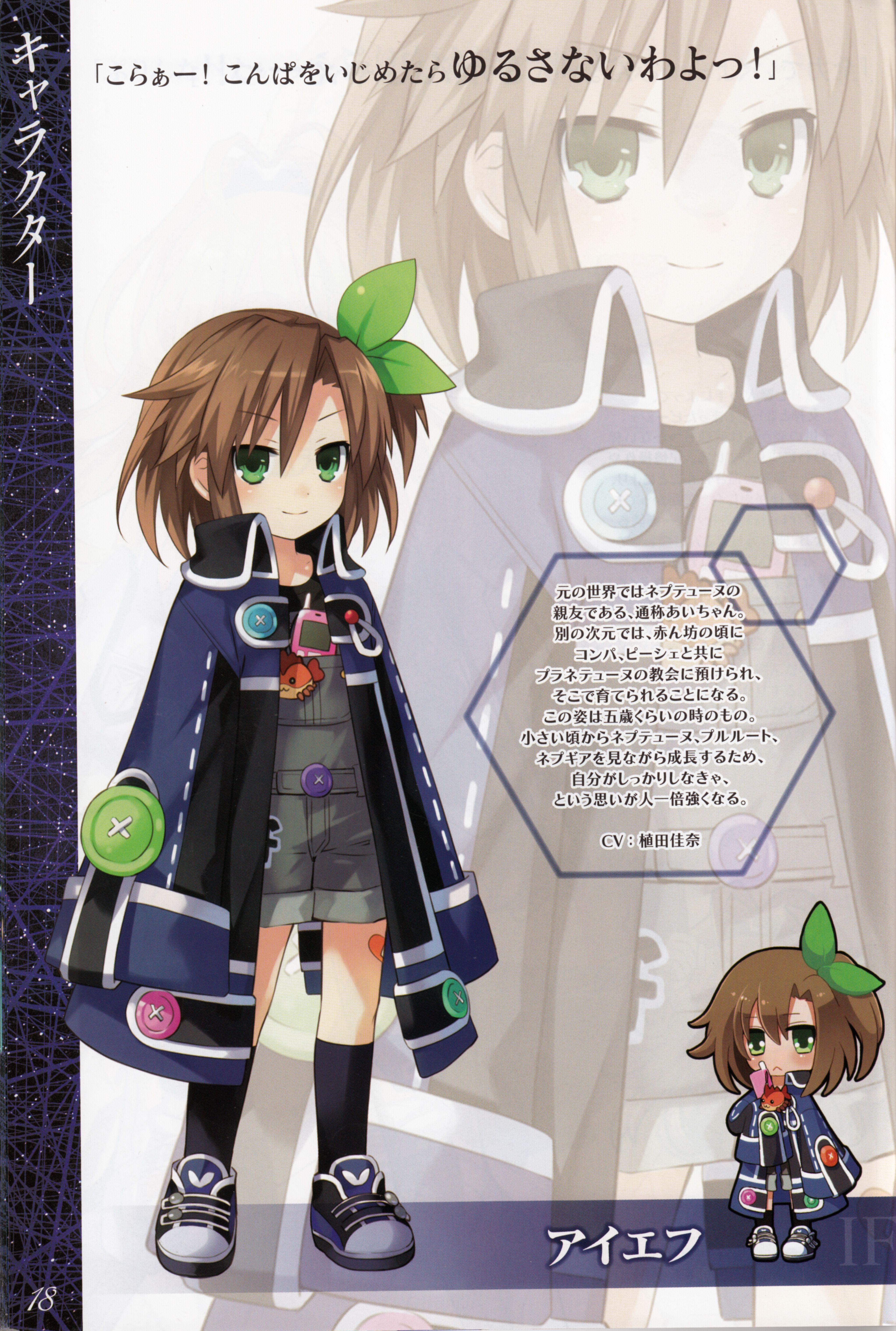 Choujigen Game Neptune IF art by Tsunako (Zerochan