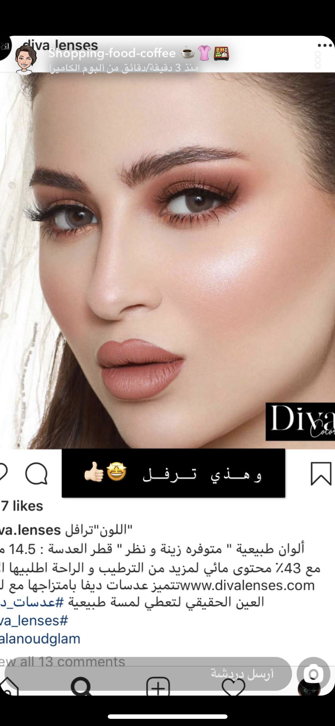 Pin By Hala On دين Movie Posters Lenses Diva