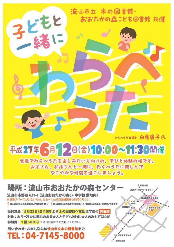 150612 Jpg 600 850 チラシ 日本のグラフィックデザイン バナー