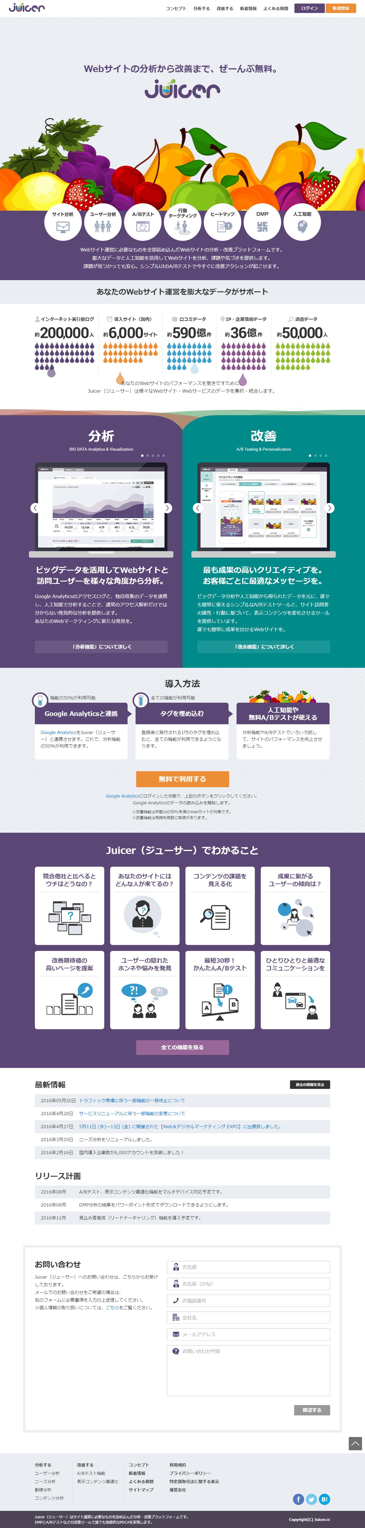 無料A_Bテスト Juicer #紫系 #レスポンシブ #固定ヘッダ https://juicer.cc/