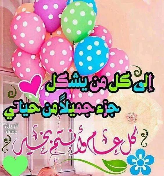تهنئة العيد احلي مع أهلي 2019 بطاقات تهنئة بعيد الأضحى مع العائلة فوتوجرافر Eid Cards Birthday Cards Cards