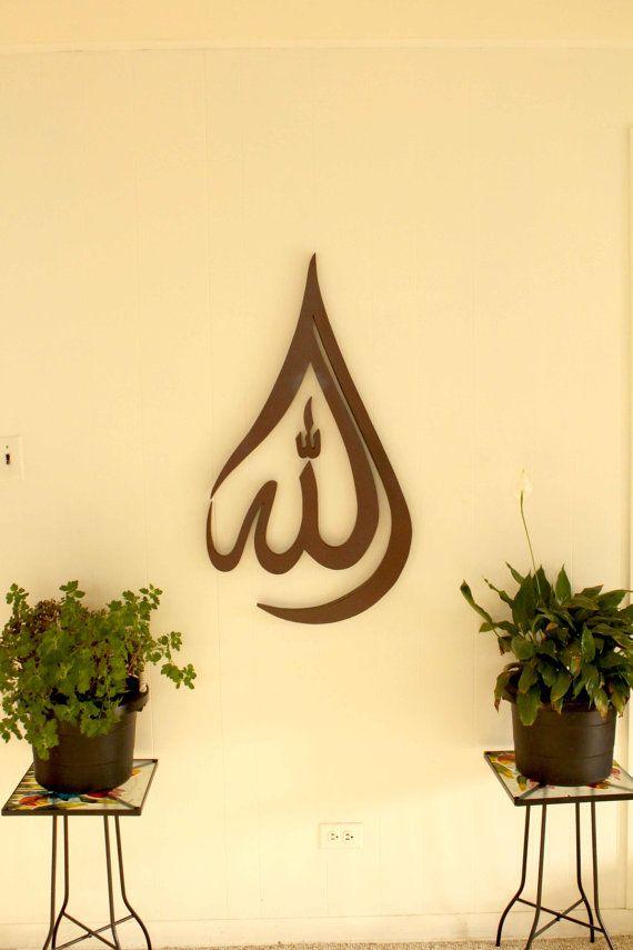 Metal Espresso Allah Wall Art Etsy Etsy Wall Art Wall Art Decor Islamic Wall Art