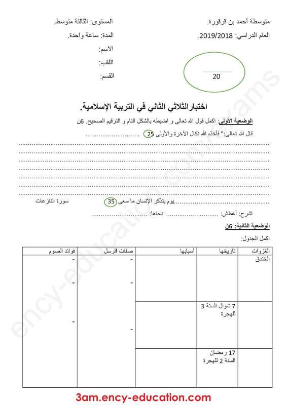 امتحان الثلاثي 2 تربية إسلامية 3 متوسط Exam Education Islam