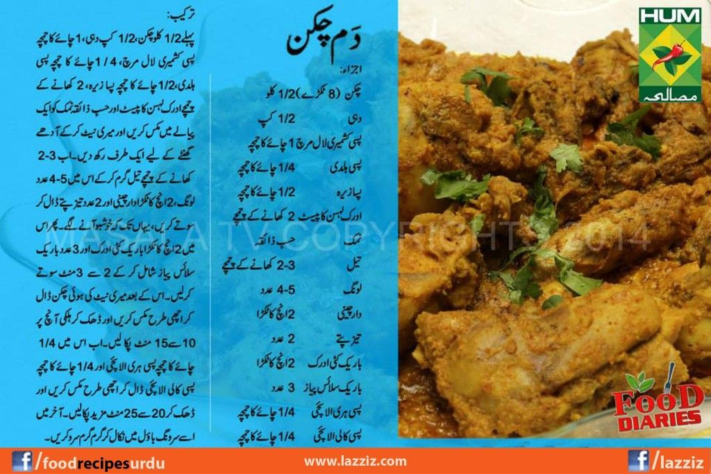 Chicken ginger recipe urdu